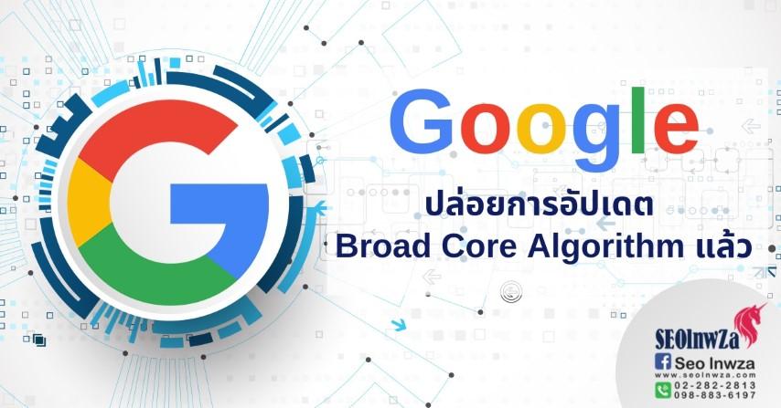 Google ปล่อยการอัปเดต Broad Core Algorithm แล้ว