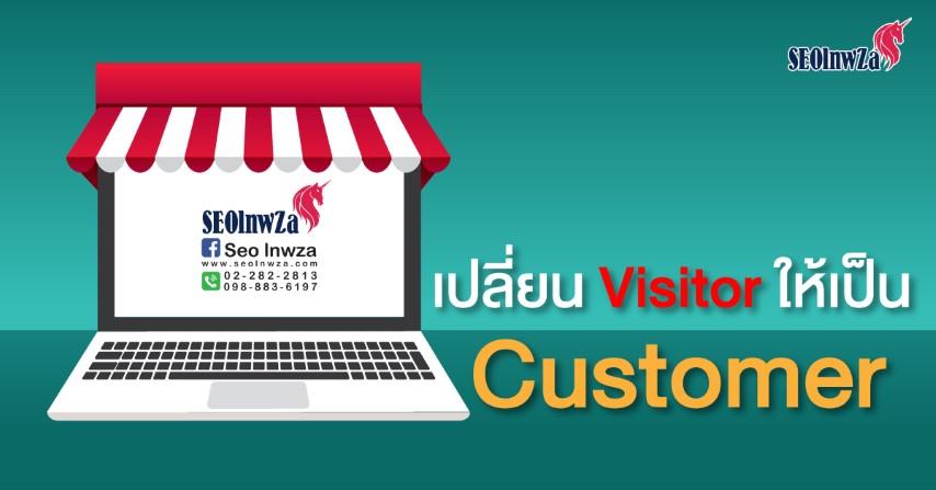 เปลี่ยน Visitor ให้กลายเป็น Customer