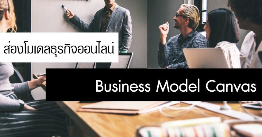 ส่องโมเดลธุรกิจออนไลน์ Business Model Canvas