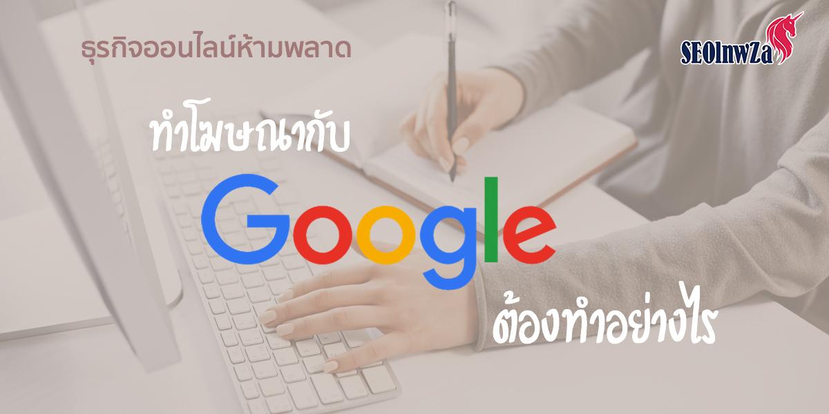 ธุรกิจออนไลน์ ห้ามพลาด โฆษณากับ Google ต้องทำอย่างไร