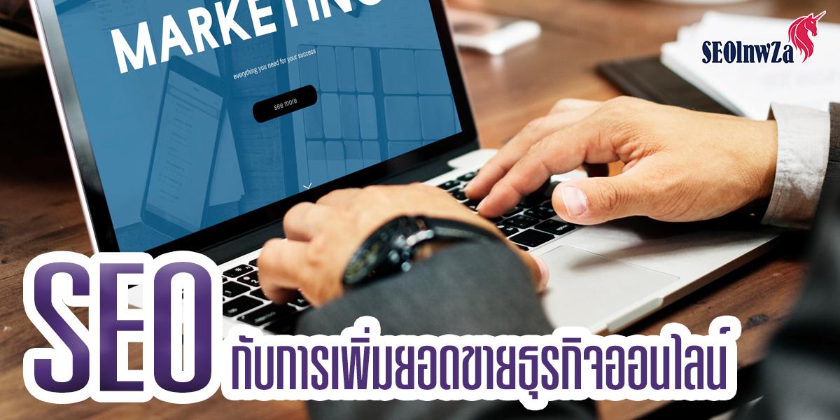 SEO กับการเพิ่มยอดขายธุรกิจออนไลน์