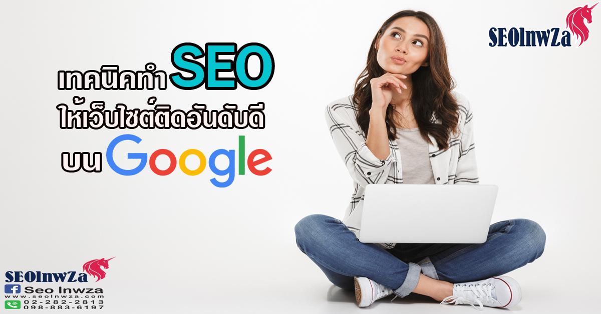 เทคนิคทำ SEO ให้เว็บไซต์ติดอันดับดีบน Google