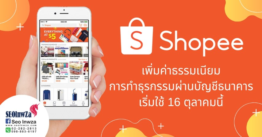 Shopee เพิ่มค่าธรรมเนียมการทำธุรกรรมผ่านบัญชีธนาคาร