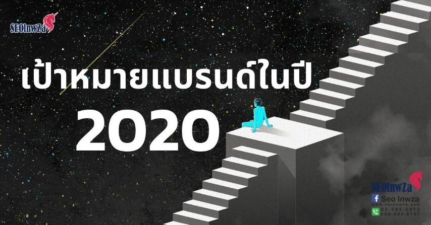 เป้าหมายธุรกิจของคุณเป็นอย่างไร ในปี 2020