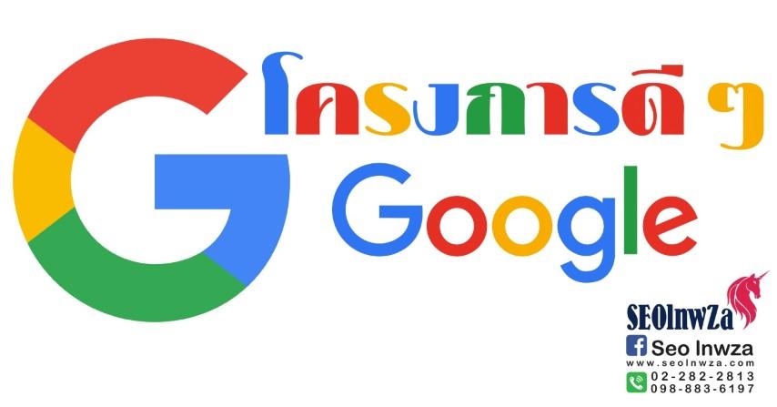 โครงการดีๆของ Google