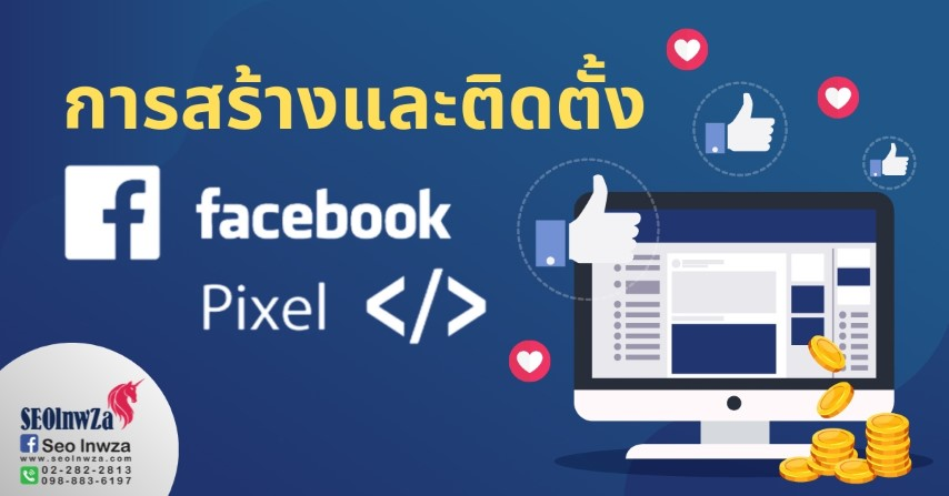 การสร้างและติดตั้ง Facebook Pixel