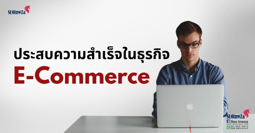 แนวทางประสบความสำเร็จในธุกิจ E-Commerce