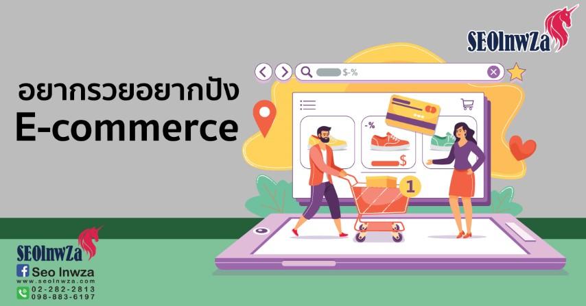 อยากรวยต้อง  E-Commerce