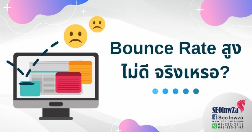 Bounce Rate สูง ไม่ดีจริงเหรอ?