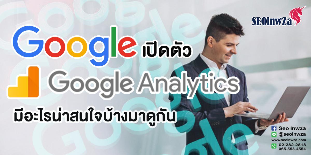 กูเกิลเปิดตัว Google Analytics เวอร์ชั่น 4 มีอะไรน่าสนใจบ้างมาดูกัน