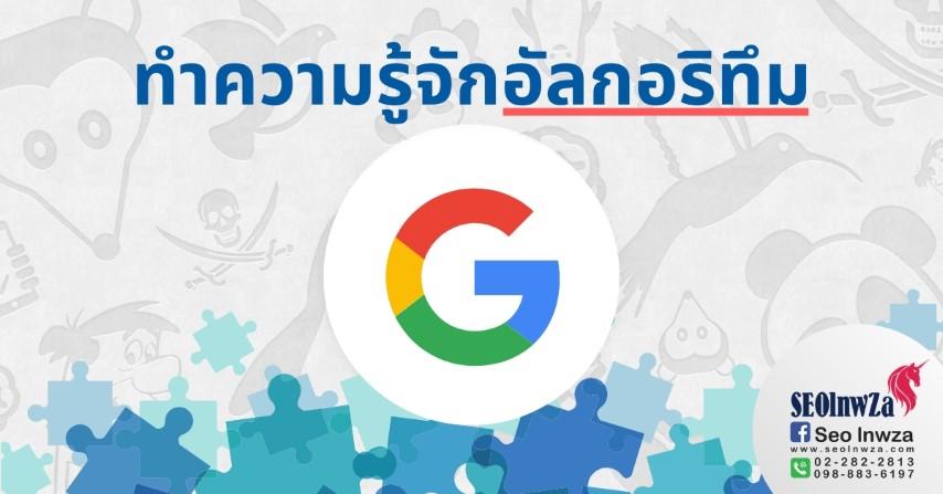 ทำความรู้จักกับ อัลกอริทึม ของ Google