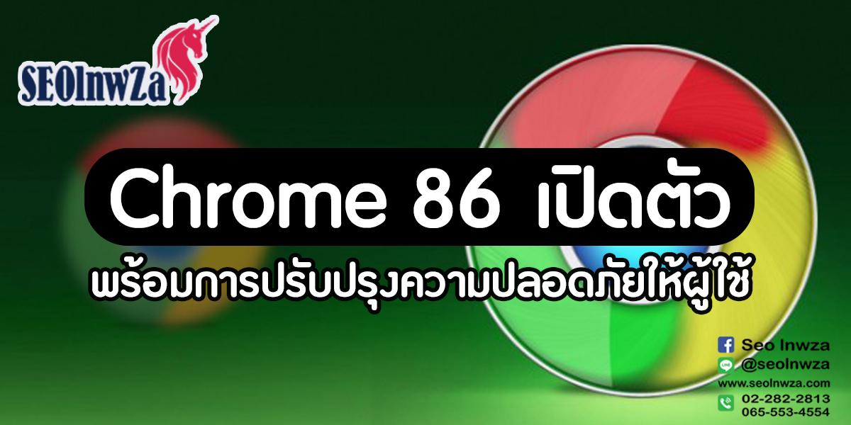 Chrome 86 เปิดตัวพร้อมการปรับปรุงความปลอดภัยให้ผู้ใช้