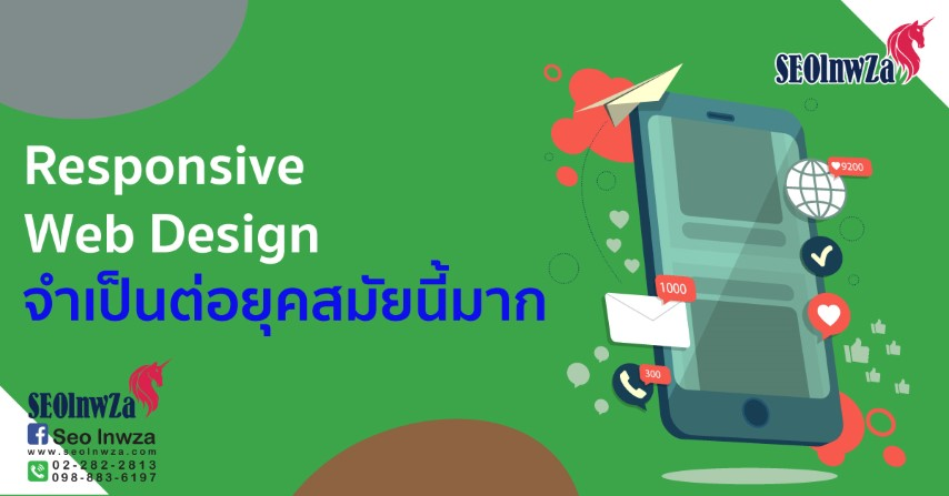 Responsive Web Design ทำจากเล็กไปใหญ่