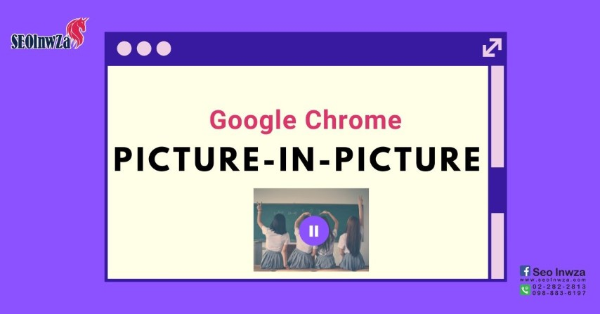 Google Chrome เวอร์ชั่น 70 ขึ้นไปใช้ Picture-in-Picture ได้แล้ว