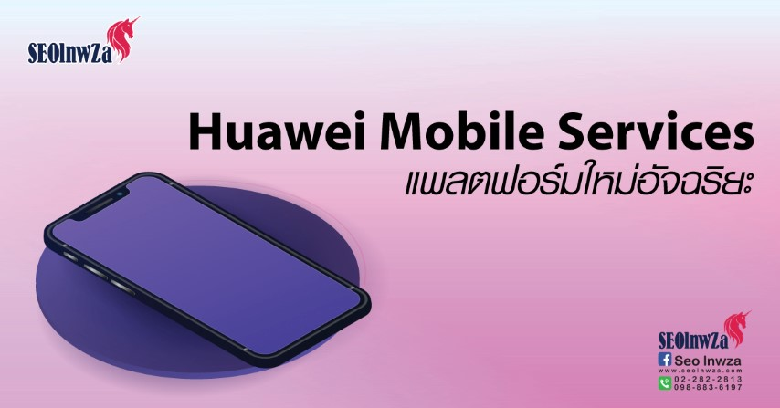 Huawei Mobile Services ( HMS )