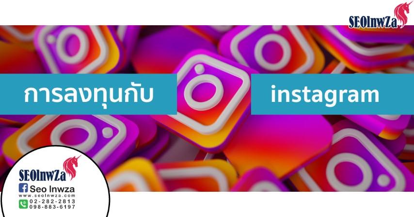 Instagramสู่การขายของออนไลน์