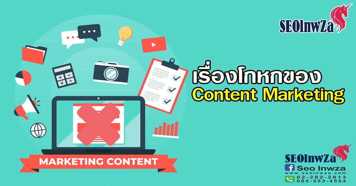 เรื่องโกหกของ Content Marketing