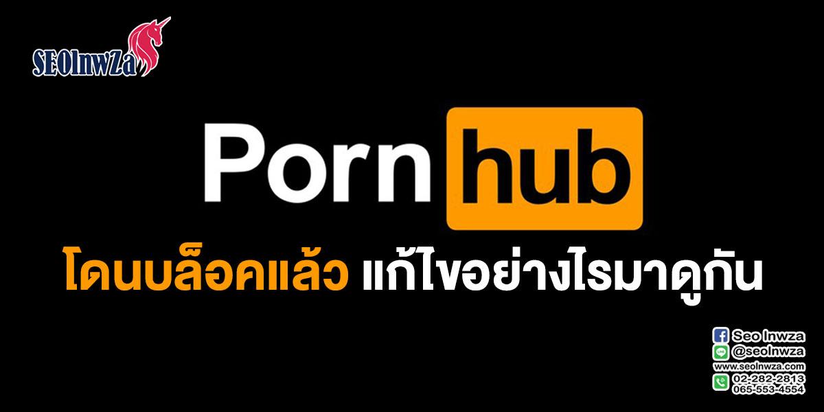 PornHub โดนบล็อค แล้ว แก้ไข อย่างไรมาดูกัน