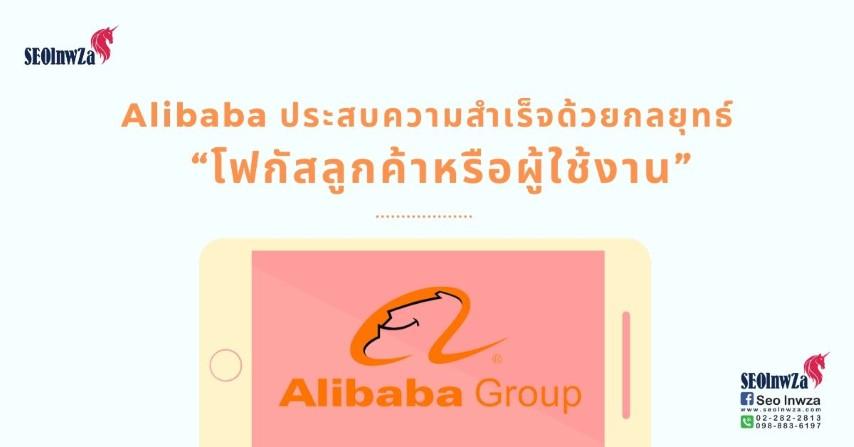 """Alibaba โฟกัส """"ลูกค้าหรือผู้ใช้งาน"""" ที่สุด"""