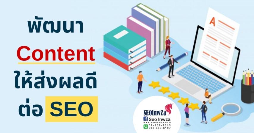 พัฒนา Content ให้ส่งผลดีต่อ SEO
