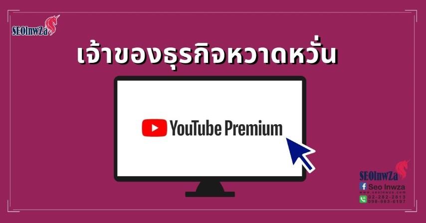 Youtube Premium ทำเจ้าของธุรกิจหวาดหวั่น