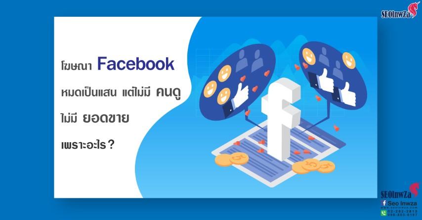 โฆษณา Facebook หมดเป็นแสน แต่ไม่มีคนดู ไม่มียอดขาย เพราะอะไร?