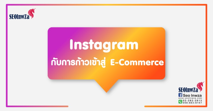 Instagram กับการก้าวเข้าสู่ E-Commerce