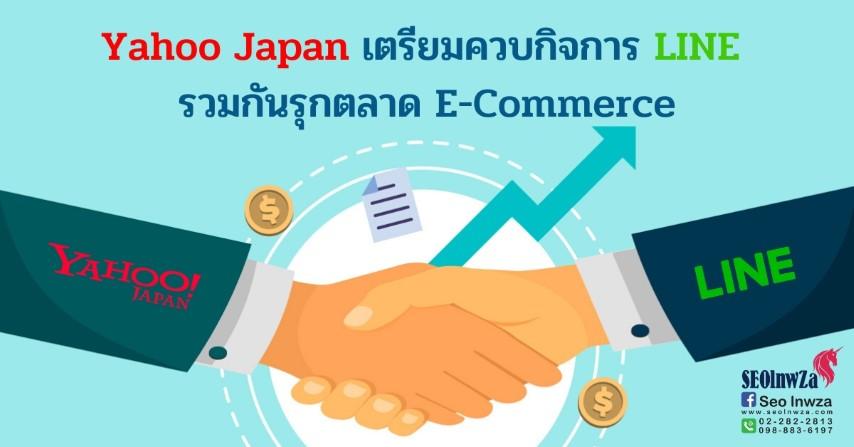 Yahoo Japan เตรียมควบกิจการ LINE รุกตลาด E-Commerce