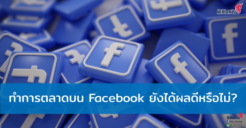 ทำการตลาดบน Facebook ยังได้ผลดีหรือไม่?