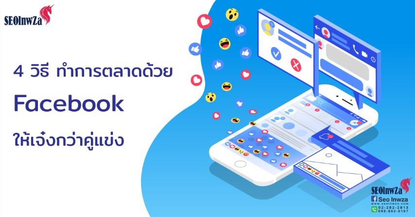 4 วิธี ทำการตลาดด้วย Facebook ให้เจ๋งกว่าคู่แข่ง
