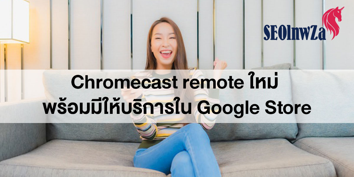 Chromecast remote ใหม่พร้อมมีให้บริการใน Google Store