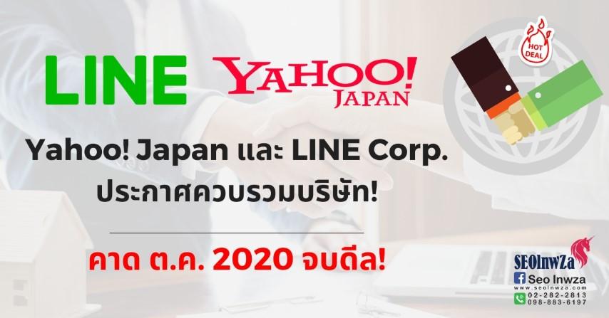 Yahoo! Japan และ LINE Corp. ประกาศควบรวมบริษัท!