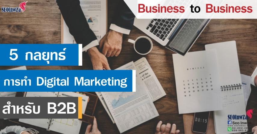 6 กลยุทธ์การทำ Digital Marketing สำหรับ B2B