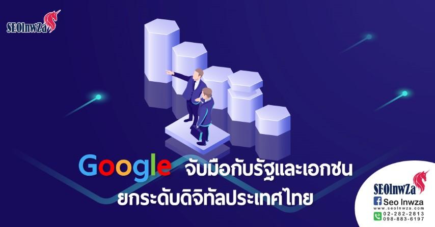 Google จับมือกับรัฐและเอกชน ยกระดับดิจิทัลประเทศไทย