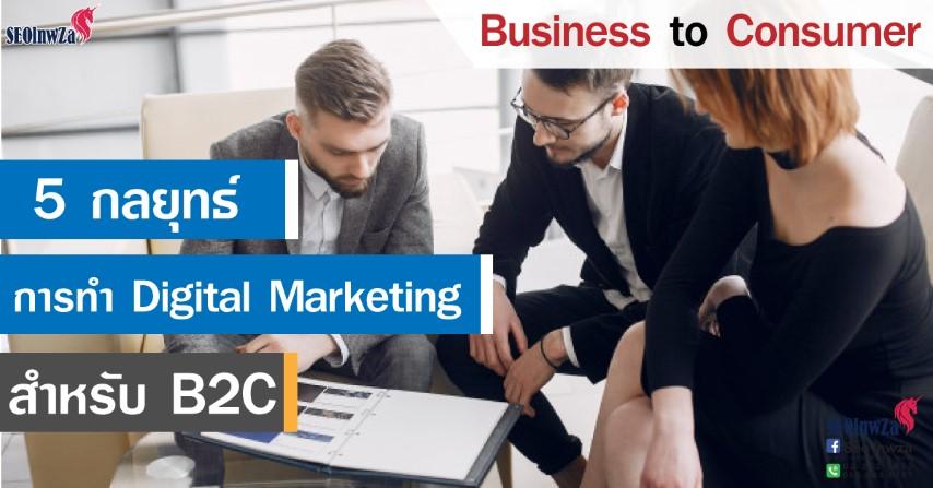 5 กลยุทธ์การทำ Digital Marketing สำหรับธุรกิจ B2C