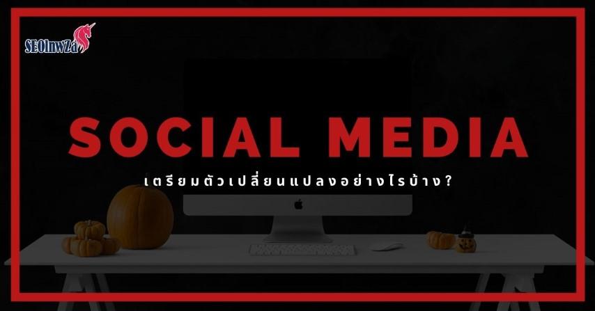 Social media เตรียมตัวเปลี่ยนแปลงอย่างไรบ้าง ?