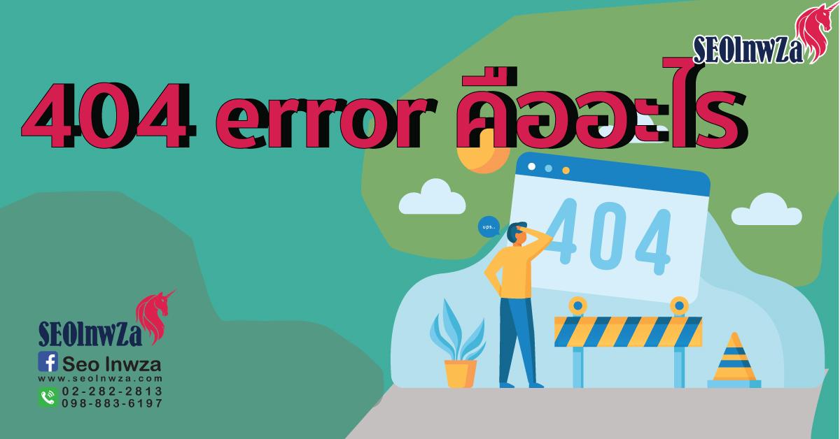 404 error คืออะไร