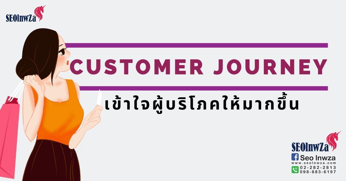 Customer Journey เข้าใจผู้บริโภคให้มากขึ้น