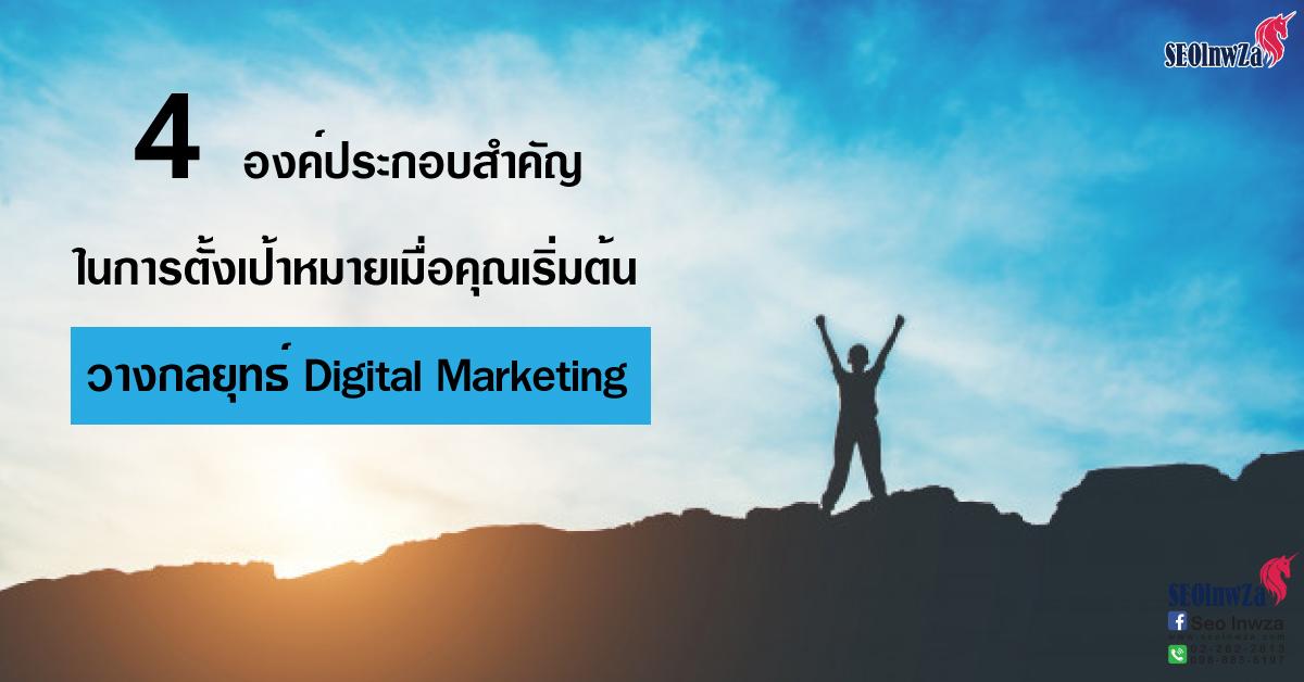 4 องค์ประกอบสำคัญในการตั้งเป้าหมายเมื่อคุณเริ่มต้นวางกลยุทธ์ Digital Marketing