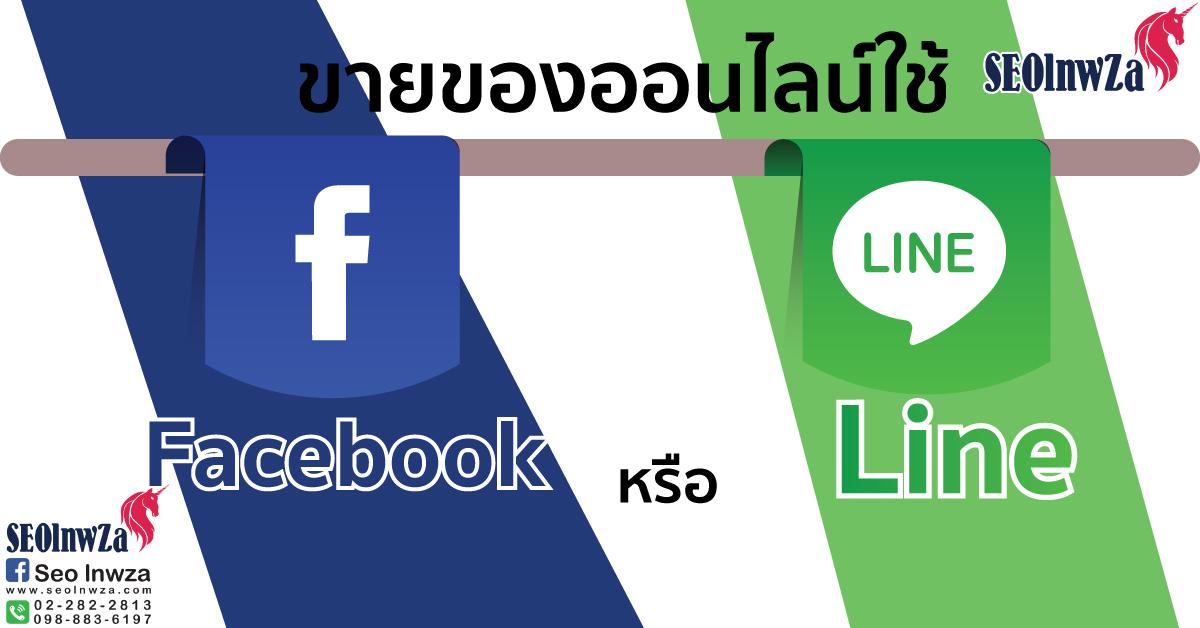 ขายของออนไลน์  ใช้ line หรือ facebook