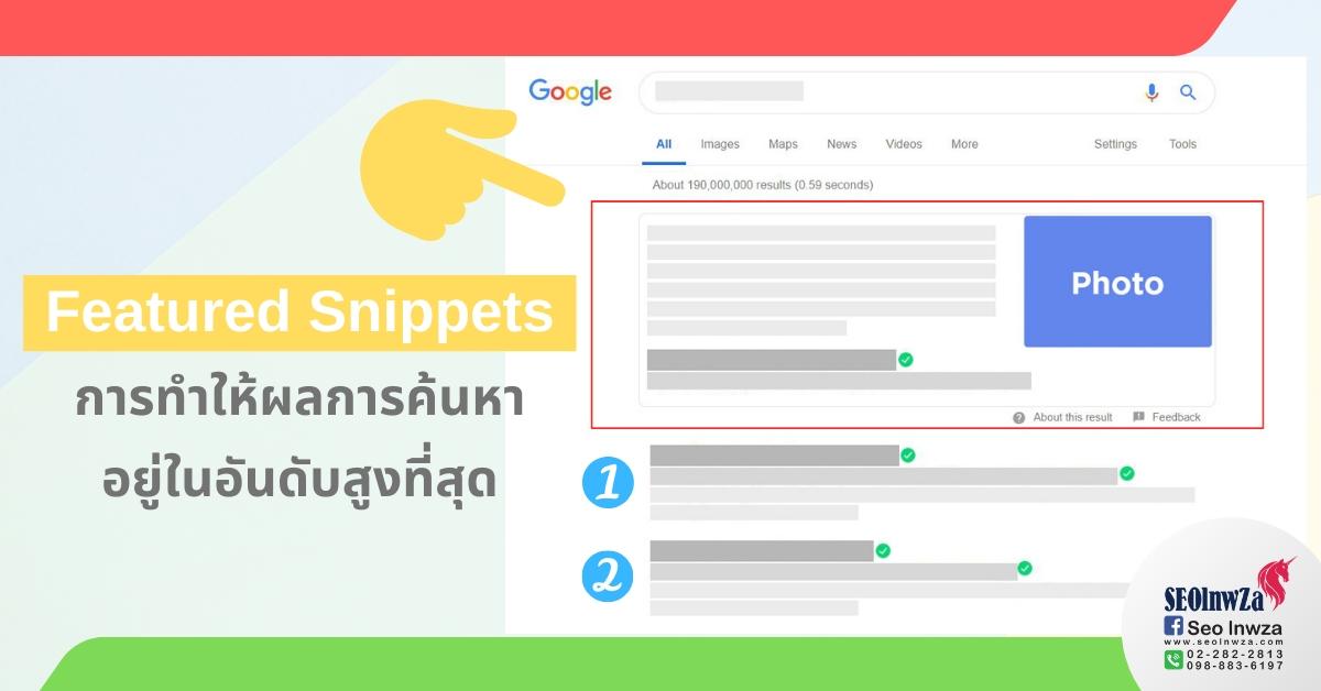Featured Snippets การทำให้ผลการค้นหาอยู่ในอันดับสูงที่สุด
