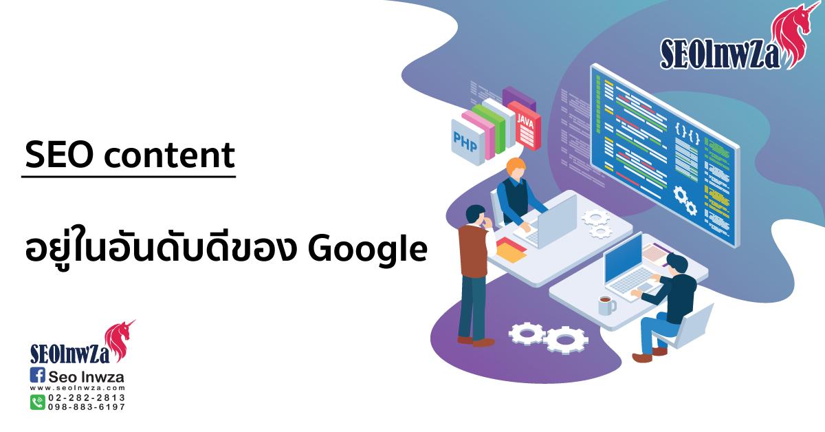 SEO content อยู่ในอันดับดีของ Google