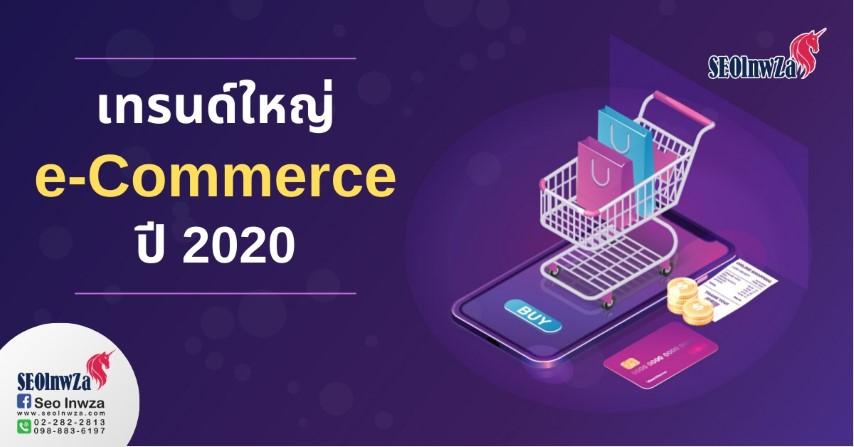 เทรนด์ใหญ่ e-Commerce ปี 2020
