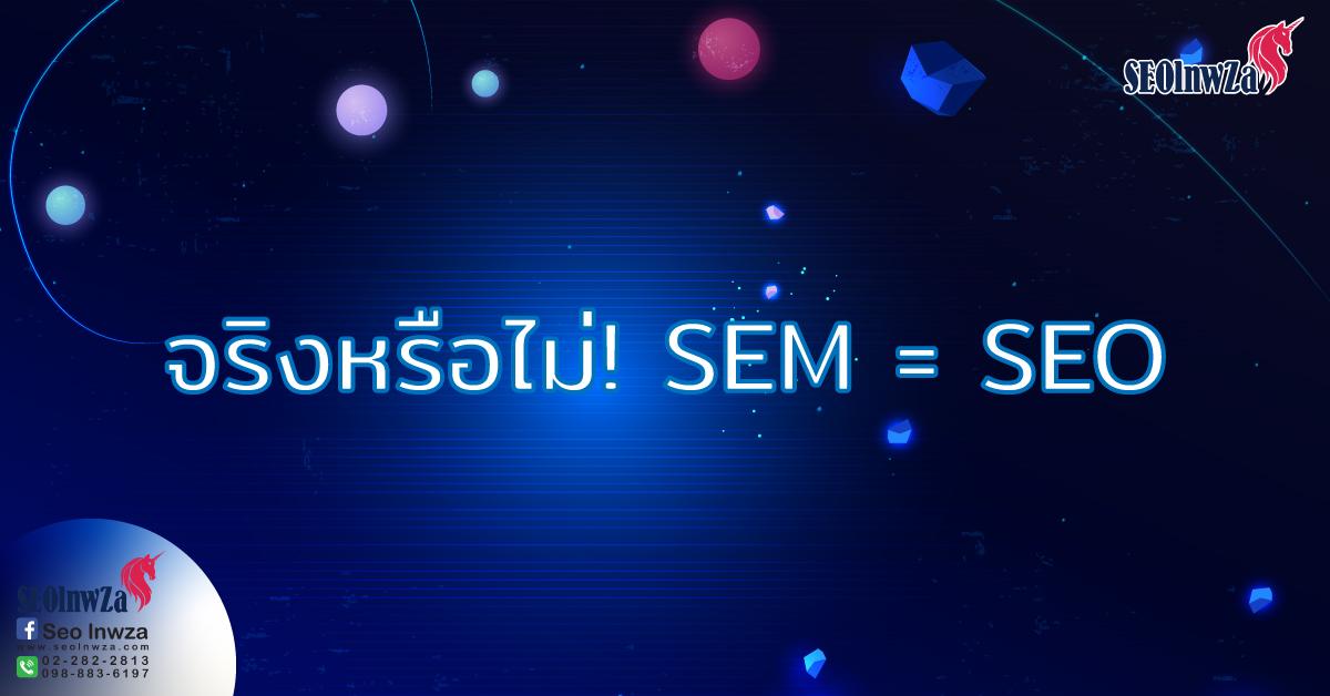 จริงหรือไม่! SEM = SEO