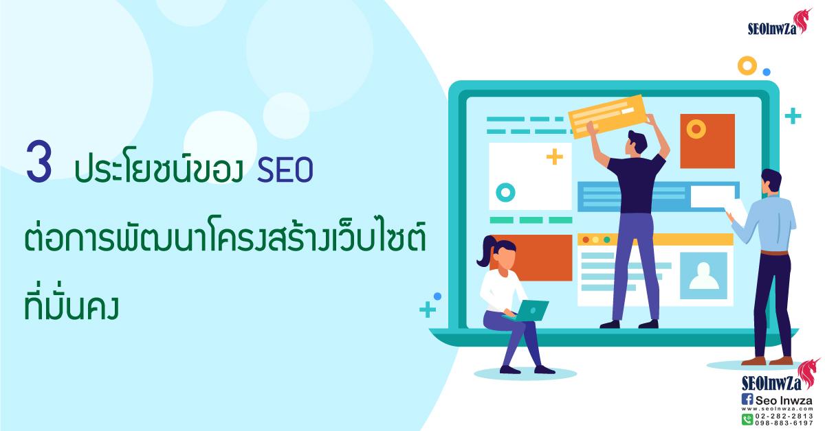 3 ประโยชน์ของ SEO ต่อการพัฒนาโครงสร้างเว็บไซต์ที่มั่นคง