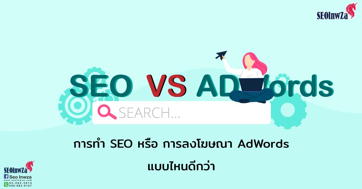 การทำ SEO หรือ การลงโฆษณา AdWords แบบไหนดีกว่า