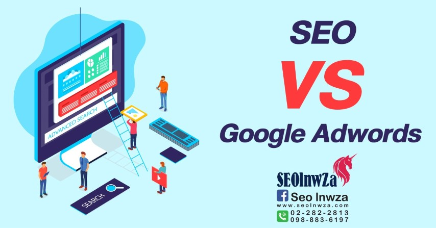Google Adwords และ SEO