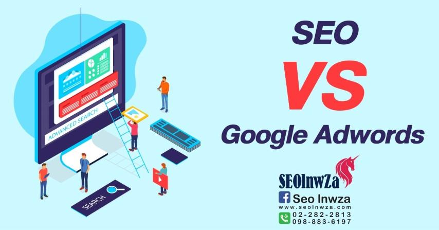Google Adwords และ SEO