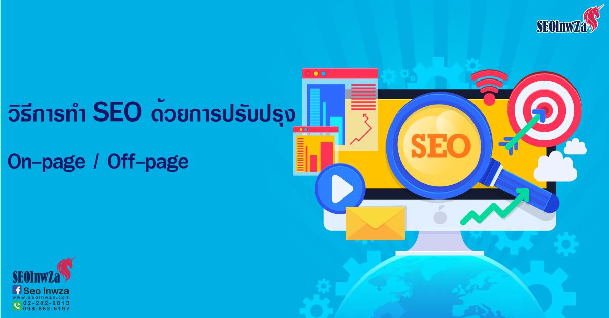 วิธีการทำ SEO ด้วยการปรับปรุง On-page / Off-page