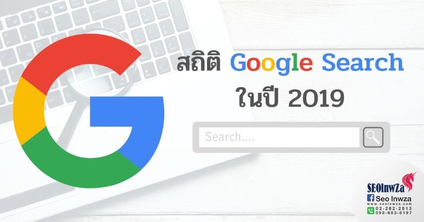 สถิติ Google Search ในปี 2019